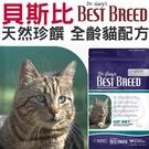 此商品48小時內快速出貨》免運 美國Best breed貝斯比》全齡貓配方貓糧貓飼料 -5.4kg