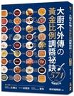 大廚不外傳の黃金比例調醬祕訣571【暢銷修訂版】