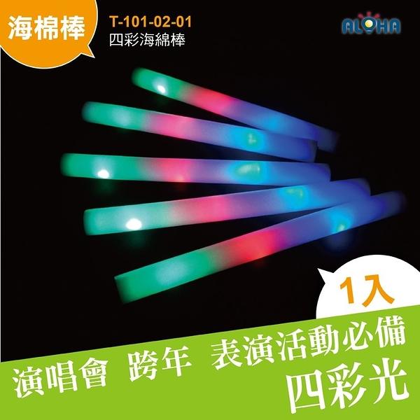 尾牙 演唱會 派對 活動 四彩海綿棒-48*4cm-AG10*2顆+AG13*1顆(內含)(T-101-02-01)