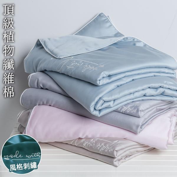 絲滑涼被 貴族風格刺繡 植物纖維棉涼被 四季被 空調被【150x180cm】多款可選