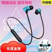 磁吸耳機 無線藍芽耳機迷你運動磁吸入耳式華為oppo蘋果vivo通用雙耳塞 交換禮物