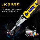 測電筆 電筆多功能數顯電工精度高試電筆測電筆感應線路檢測查斷點驗電筆 1色