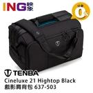 【24期0利率】TENBA 天霸 Cineluxe 21 Hightop Black 戲影肩背包 637-503 相機包 單肩 特高
