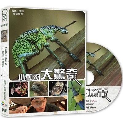 Discovery-小動物大驚奇DVD