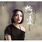 【停看聽音響唱片】【CD】李夢瑤:撕爱