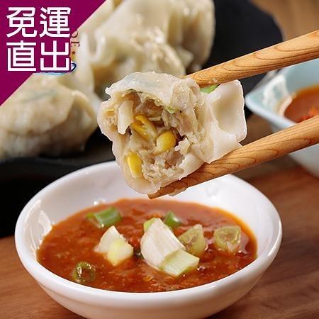 《東港華得》 玉米魚肉水餃 (20粒/包,共3包)【免運直出】