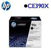 HP CE390X原廠黑色碳粉匣 適用M4555/M601/M602/M603(原廠品)◆永保最佳列印品質