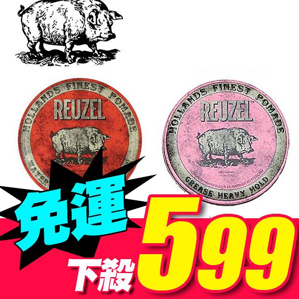 REUZEL 水洗式油性髮油 粉紅豬油/紅豬油  113g 【小紅帽美妝】
