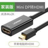 綠聯mini dp轉hdmi/vga適用蘋果電腦轉換器投影儀電視接口 (mini dp轉hdmi 黑色  )