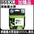 HP NO.955XL /955XL 高印量黑色 原廠盒裝墨水匣