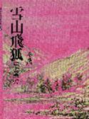 (二手書)雪山飛狐(2)