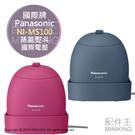 日本代購 Panasonic 國際牌 NI-MS100 國際電壓 蒸氣熨斗 掛燙機 摺疊式 平燙 掛燙 除臭