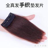 真髮墊髮片頭頂補髮塊一片式遮白髮假髮片女兩側墊髮根蓬松器無痕 KV3296 【野之旅】