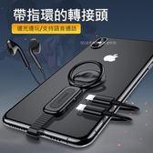 USAMS 蘋果iPhone通話充電聽歌耳機轉接線(lightning耳機接頭) 手機指環支架 線控音量 apple轉接器