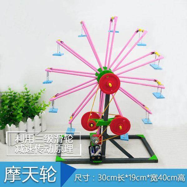 618好康又一發摩天輪模型科技手工小制作小發明diy材料創新科學實驗男大童玩具