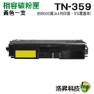 Brother TN-359Y 黃色 高容量相容碳粉匣 L8250CDN L8350CDW L8600CDW L8850CDW