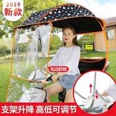 電動電瓶車雨棚蓬防曬擋風遮陽傘電動摩托車遮雨棚加購新款擋雨棚 LX 歐亞時尚