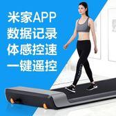 折疊走步機 Walkingpad平板非小米家用款小型健身智慧【快速出貨八折下殺】