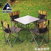 摺疊桌子 公狼折疊桌椅戶外休閒野餐燒烤自駕游便攜式桌子椅子五件套七件套 igo 薇薇家飾