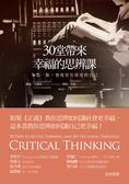 30堂帶來幸福的思辨課:多想一點,發現更有深度的自己