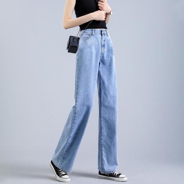 直筒牛仔褲女高腰寬鬆秋裝夏季薄款鬆緊腰顯瘦顯高垂感寬管褲