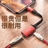 圖拉斯蘋果耳機轉接頭iphone轉換器頭x充電7p二合一8分線器xr手機 一米陽光