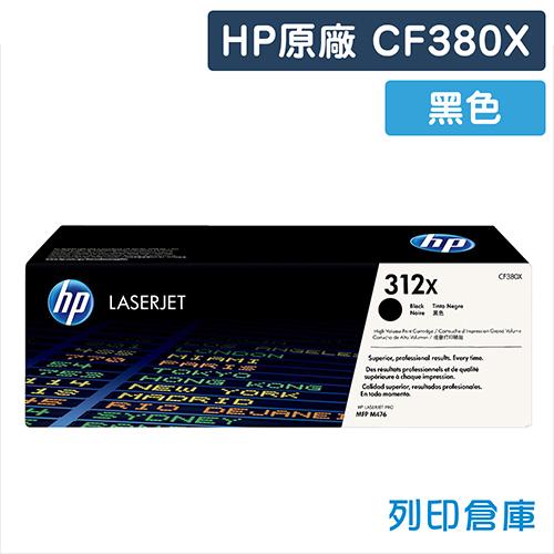 原廠碳粉匣 HP 黑色 CF380X / CF380 / 380X / 312X /適用 HP Color LaserJet Pro MFP M476dw/M476nw