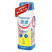 倍速 癌症配方鳳梨椰子 200ml*(24瓶/箱) * 送2瓶 贈罐口味 隨機出 ....