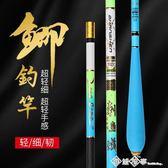 日本進口碳素鯽魚竿3.6米5.4米釣魚竿超輕超硬超細台釣竿37調手竿 西城故事