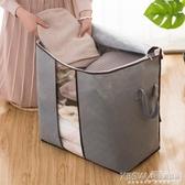 收納袋棉被衣物整理袋行李搬家衣服打包家用防潮裝被子的袋子超大『新佰數位屋』