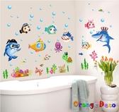 壁貼【橘果設計】海底世界 DIY組合壁貼 牆貼 壁紙 室內設計 裝潢 無痕壁貼 佈置