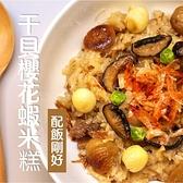 【熱銷商品】干貝櫻花蝦米糕(300g)
