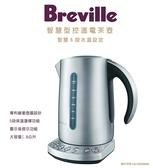 『Breville鉑富 』經典 1.8L 智慧型控溫電茶壺 BKE820XL **免運費**