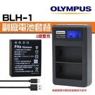 【電池套餐】Olympus BLH-1 ...
