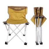 戶外超輕便攜式摺疊椅鋁合金椅子自駕游燒烤靠背釣魚畫椅寫生椅WY【年終慶典6折起】
