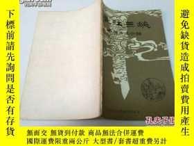 二手書博民逛書店《長江三峽罕見名勝古蹟介紹》 1980年2月Y203467 長航