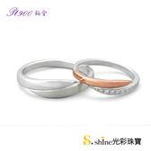 【光彩珠寶】婚戒 鉑金結婚戒指 對戒 恩愛