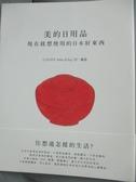 【書寶二手書T3/設計_ZJB】美的日用品:現在就想使用的日本好東西:CLASKA Gallery & Shop