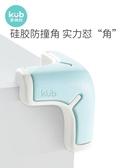 可優比硅膠防撞角桌角護角兒童桌子防撞防磕碰茶幾保護安全角 韓小姐的衣櫥