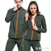 登山服戶外夏季速干衣男女薄款透氣防紫外線外套長袖上衣 nm2334 【歐爸生活館】