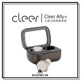 【台中愛拉風│可搭配台灣大哥大門號】Cleer Ally+ 降噪真無線藍牙耳機 紅點設計大獎 CVC8.0降噪IPX4