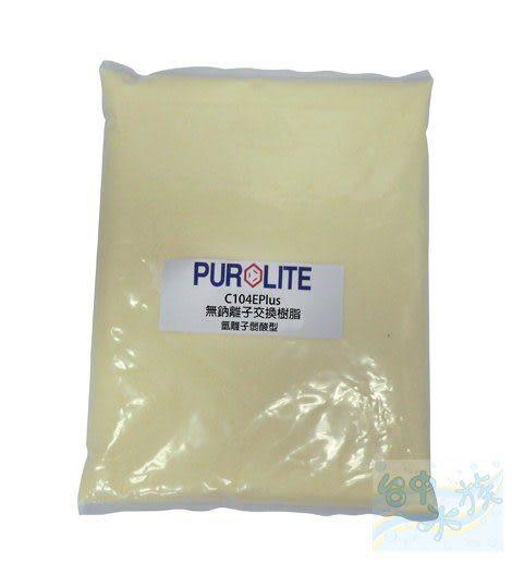 {台中水族} 英國原裝 PUROLITE 無鈉離子交換樹脂 1公升*2包 特價