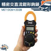 『儀特汽修』交直電流鉤錶 自動量程 背光功能 1000V 超載保護 加贈精密微電流鉗形鉤錶3288