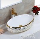 帕思瑞歐式橢圓形陶瓷台上盆方形台上家用洗手盆洗臉盆台盆洗面盆 依凡卡時尚