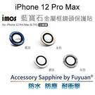 【iMos】認證防水防塵藍寶石鏡頭保護貼 iPhone 12 Pro Max (6.7吋) 三鏡頭 鏡頭貼