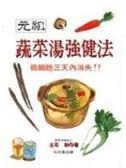 (二手書)元祖蔬菜湯強健法