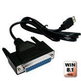 伽利略 USB 轉 Printer Port 轉接器 25pin