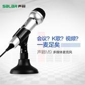 電腦麥克風Salar/聲籟M9臺式機電腦麥克風話筒筆記本電容麥K歌會議YY錄音設備主播 玩趣3C