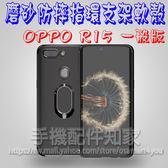【指環防摔殼】OPPO 歐珀 R15 一般版 CPH1835 6.28吋專用 防刮耐摔指環軟套/保護套/支架斜立/皮套-ZY