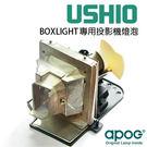投影機燈組 適用於《BOXLIGHT ECO 30N / WX32N / WX32NST / X26N / X27NST / X32NST / ECO-930》★原裝Ushio裸燈★